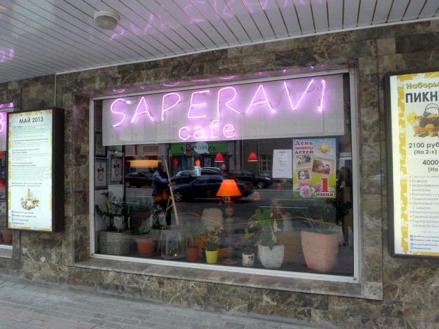 Saperavi Café